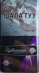 Rothmans Demi click purple (оригинал) КЗ