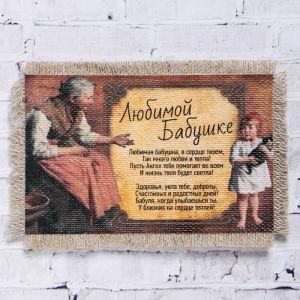 "Сувенир магнит-свиток ""Бабушка и внучка""   4713723"