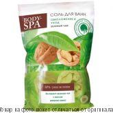 BODY-SPA. Соль для ванн Зеленый чай, омоложение и уход 1200гр. (дой-пак), шт