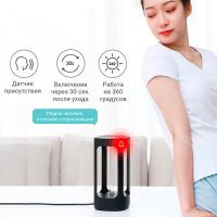 Облучатель Xiaomi Five Smart Sterilization Lamp