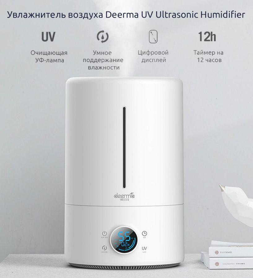 Увлажнитель воздуха Xiaomi DEM-F628S