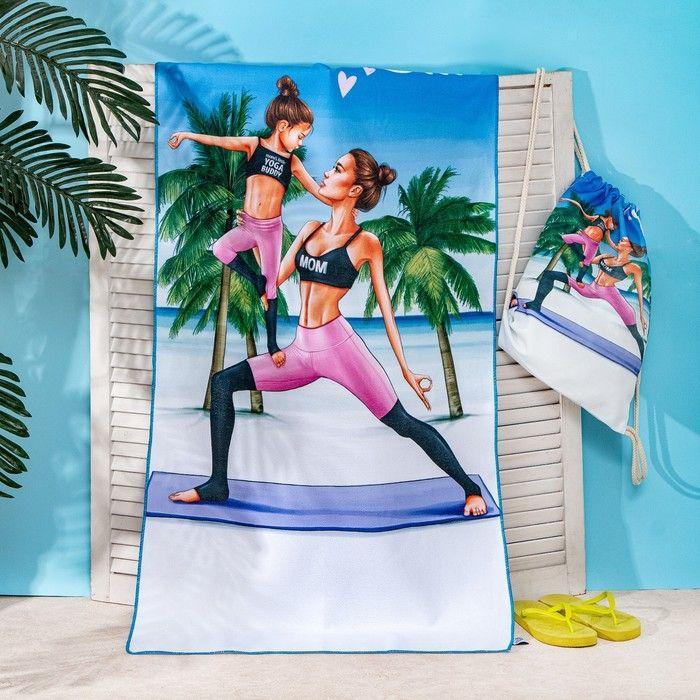 Полотенце пляжное в сумке Этель «Yoga mom» 70х140 см, микрофибра