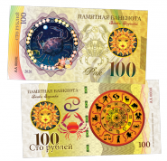100 рублей - РАК - знак Зодиака. Памятная банкнота