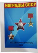 Каталог Награды СССР 2019 г.  с ценами на разновидности
