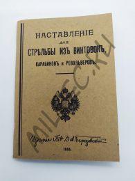 Наставление для стрельбы из винтовок, карабинов и револьверов 1916 (репринтное издание)
