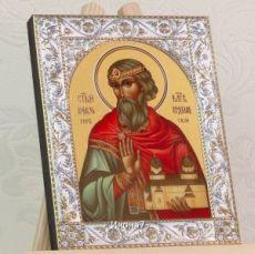 Икона Владислав Сербский (14х18см)