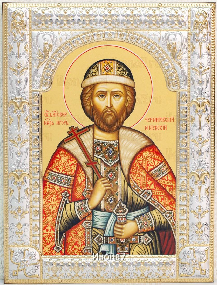 Икона Игорь Великий (18х24см)