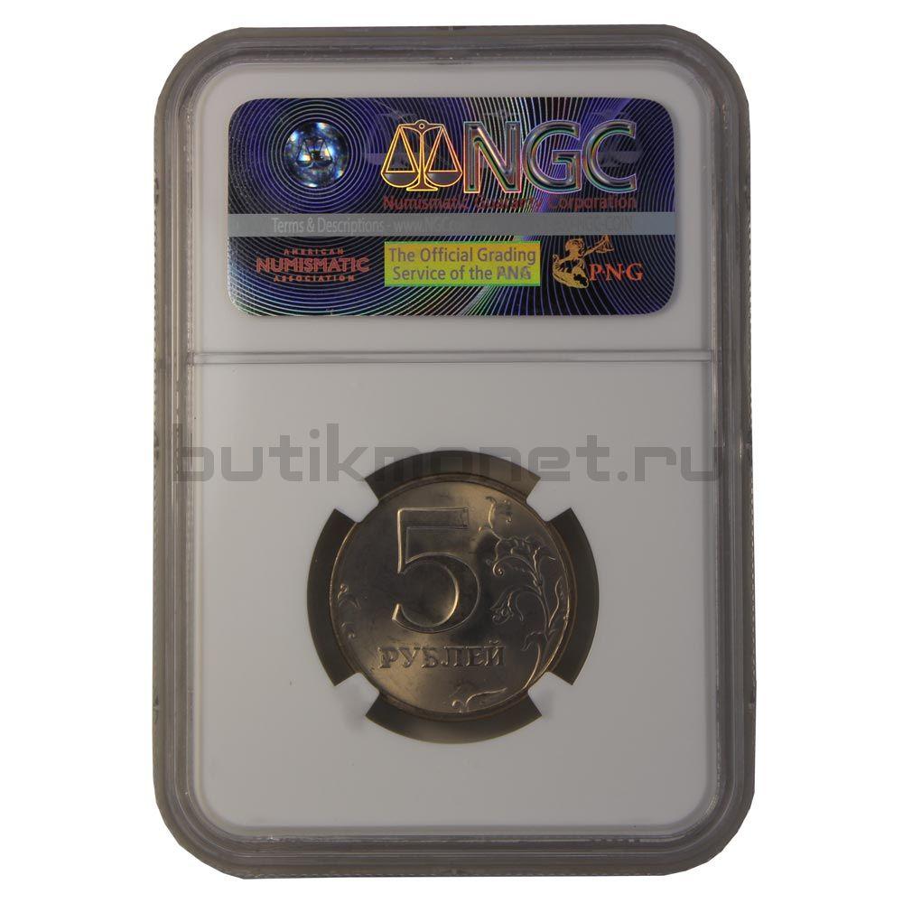 5 рублей 2003 СПМД UNC