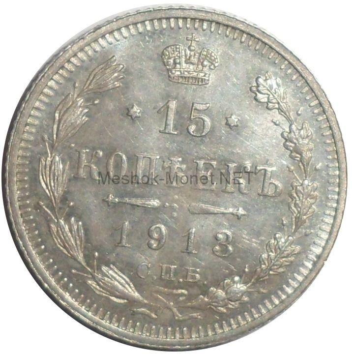 15 копеек 1913 года СПБ ВС # 1
