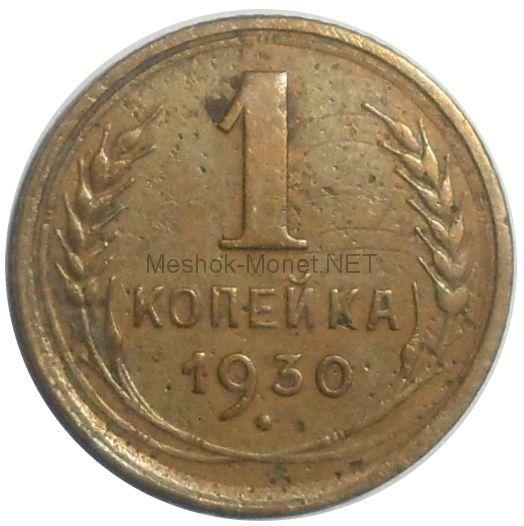 1 копейка 1930 года # 3