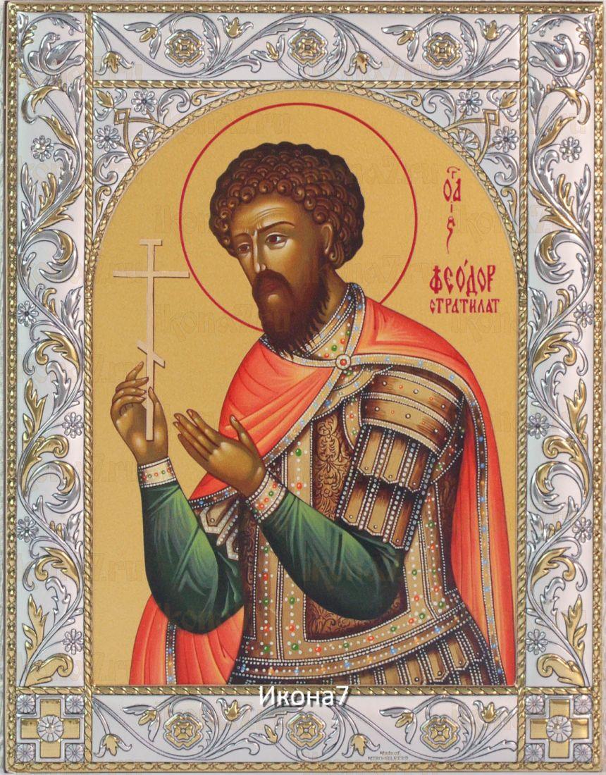 Икона Феодор Стратилат (14х18см)