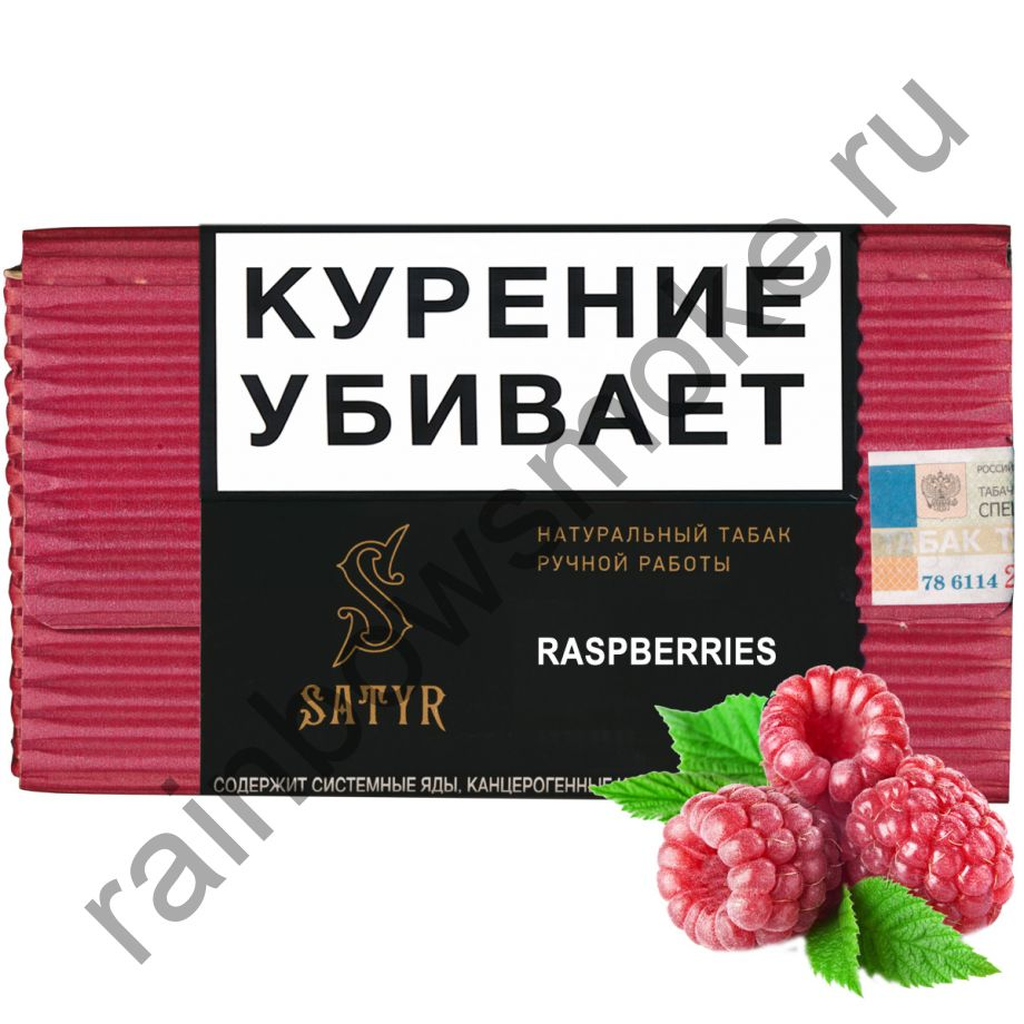 Satyr High Aroma 100 гр - Raspberries (Малина)