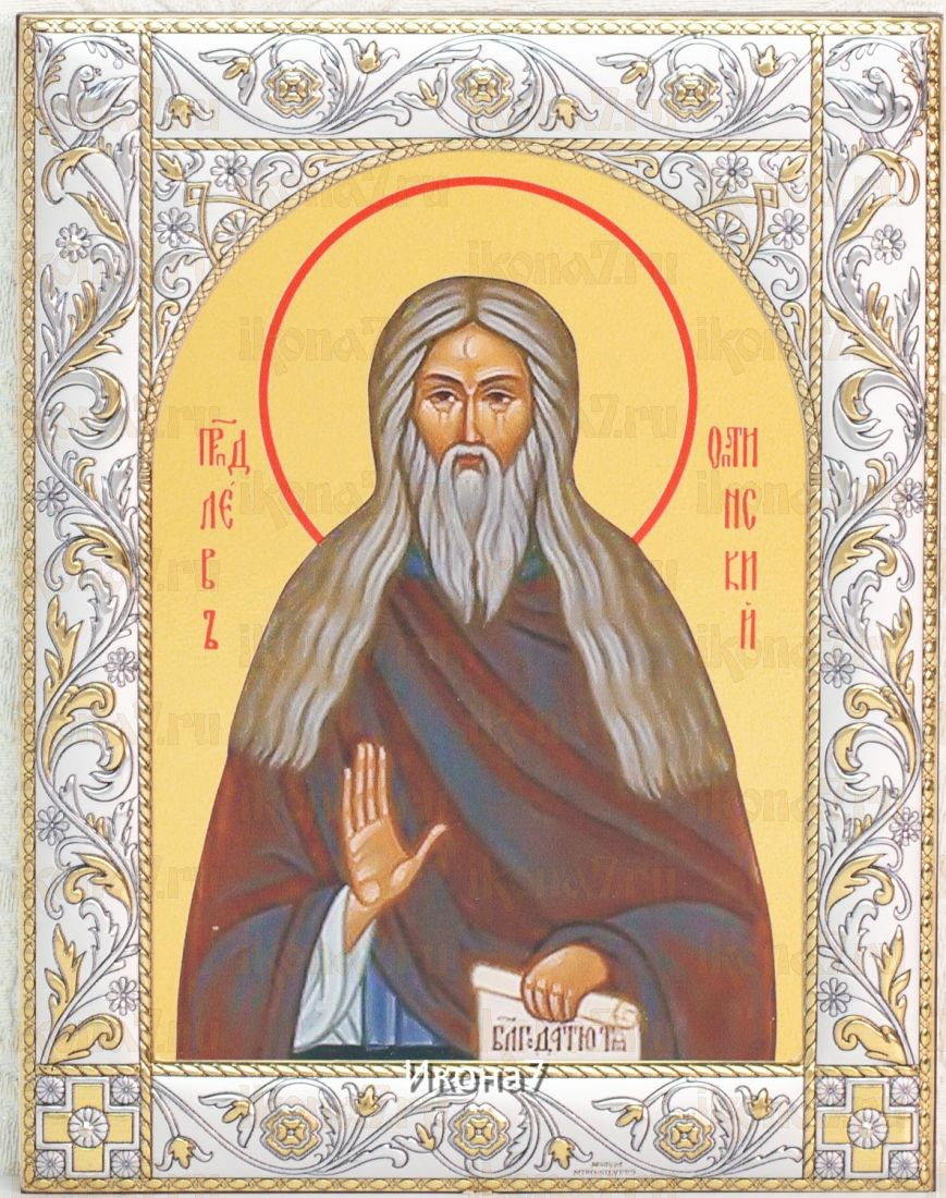 Икона Лев Оптинский (14х18см)