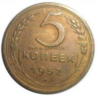 5 копеек 1952 года # 2