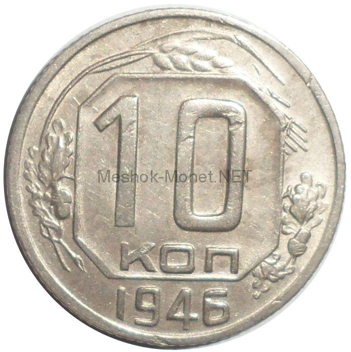 10 копеек 1946 года # 1