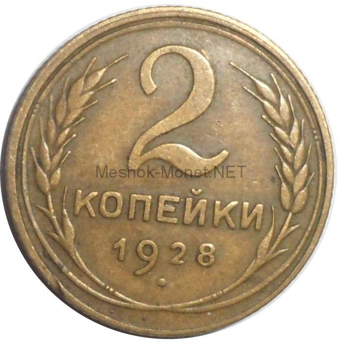 2 копейки 1928 года # 4