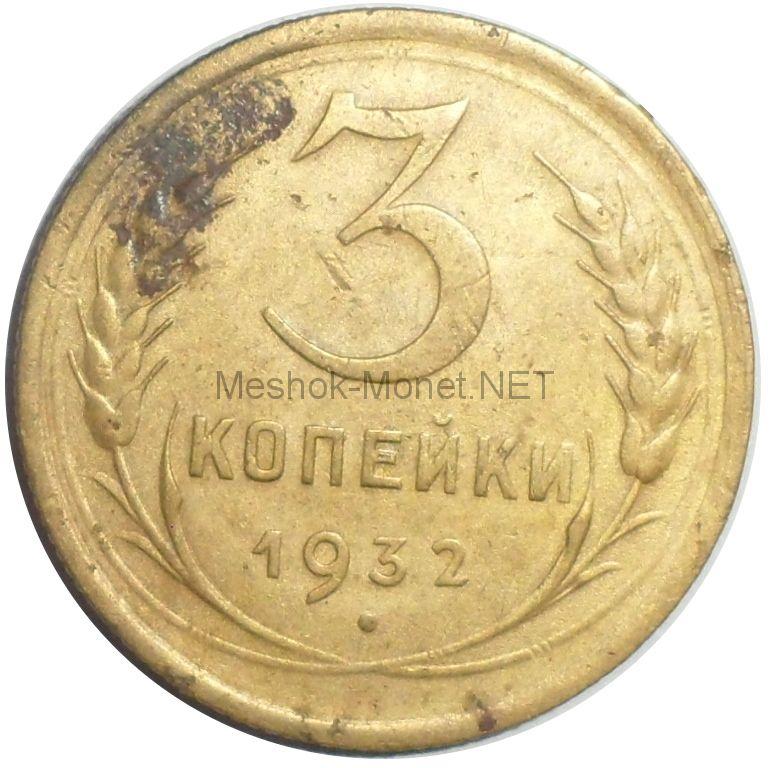 3 копейки 1932 года # 1