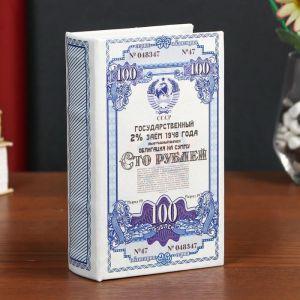 "Сейф-книга дерево кожзам ""Облигация на сумму 100 рублей"" 17х11х5 см   4793989"