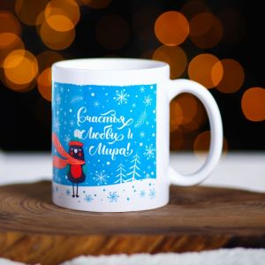 Кружка «Счастливого Рождества», 300 мл 4503702