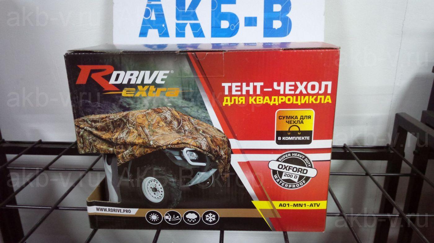 Тент-Чехол для квадроцикла RDrive Extra (Oxford 200D) XL+сумка.