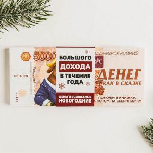 Пачка новогодних купюр «Пятьсот тысяч»