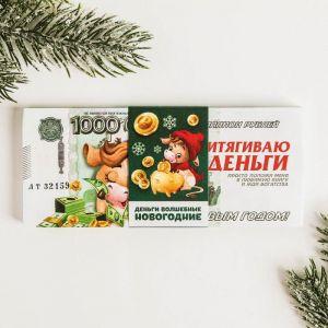 Пачка новогодних купюр «Сто тысяч»