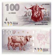 100 рублей ГОД БЫКА 2021 г. Коллекционная банкнота , серия АА
