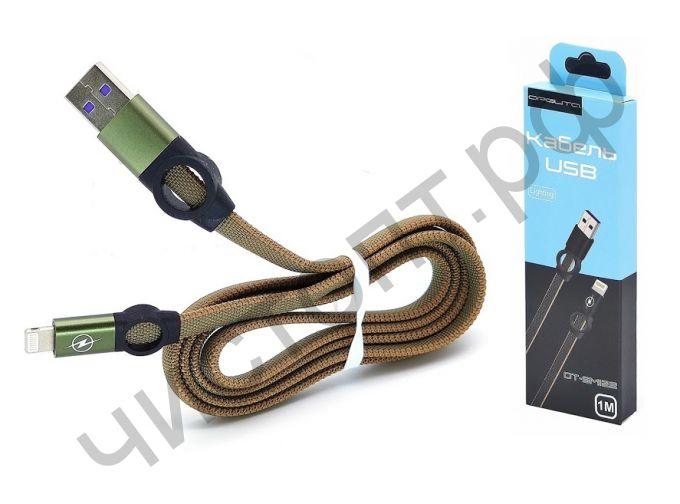 Кабель USB - Apple 8 pin OT-SMI22 Зеленый 2.4A 1м
