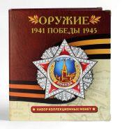 Полная коллекция ОРУЖИЕ ПОБЕДЫ из 60 цветных монет номиналом 2 рубля - В ПОДАРОЧНОМ АЛЬБОМЕ