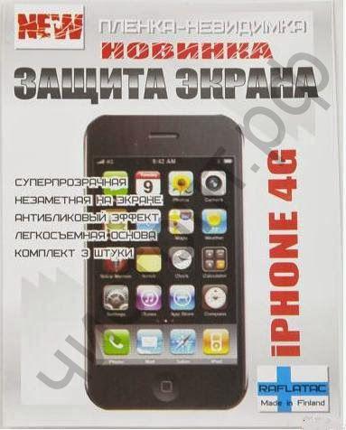 Защ. пленка для экрана iPhone 4G  (3шт в компл.) Суперцена !!!