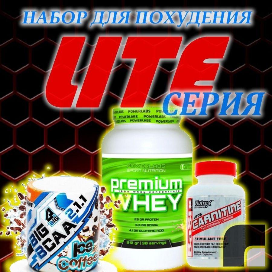 Набор для похудения LITE 2