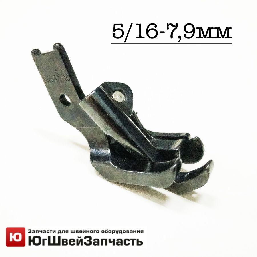 Комплект лапок S583/S584 с ограничением 5/16-7,9мм, правая сторона, на машины с тройным продвижением