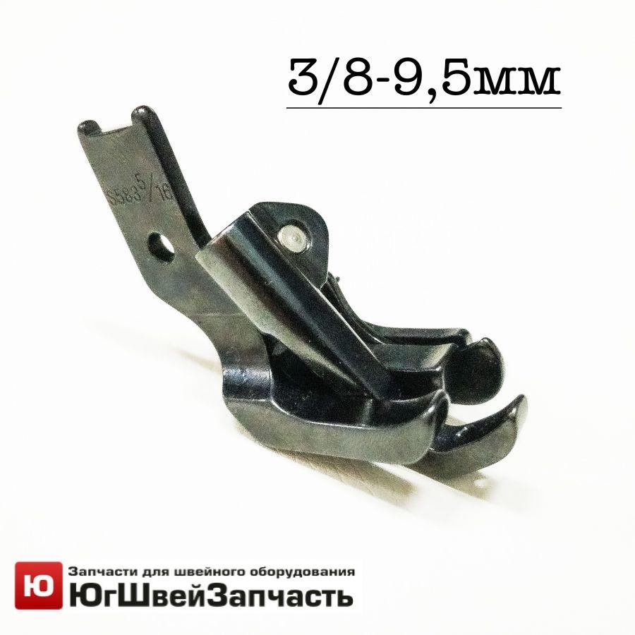 Комплект лапок S583/S584 с ограничением 3/8-9,5мм, правая сторона, на машины с тройным продвижением