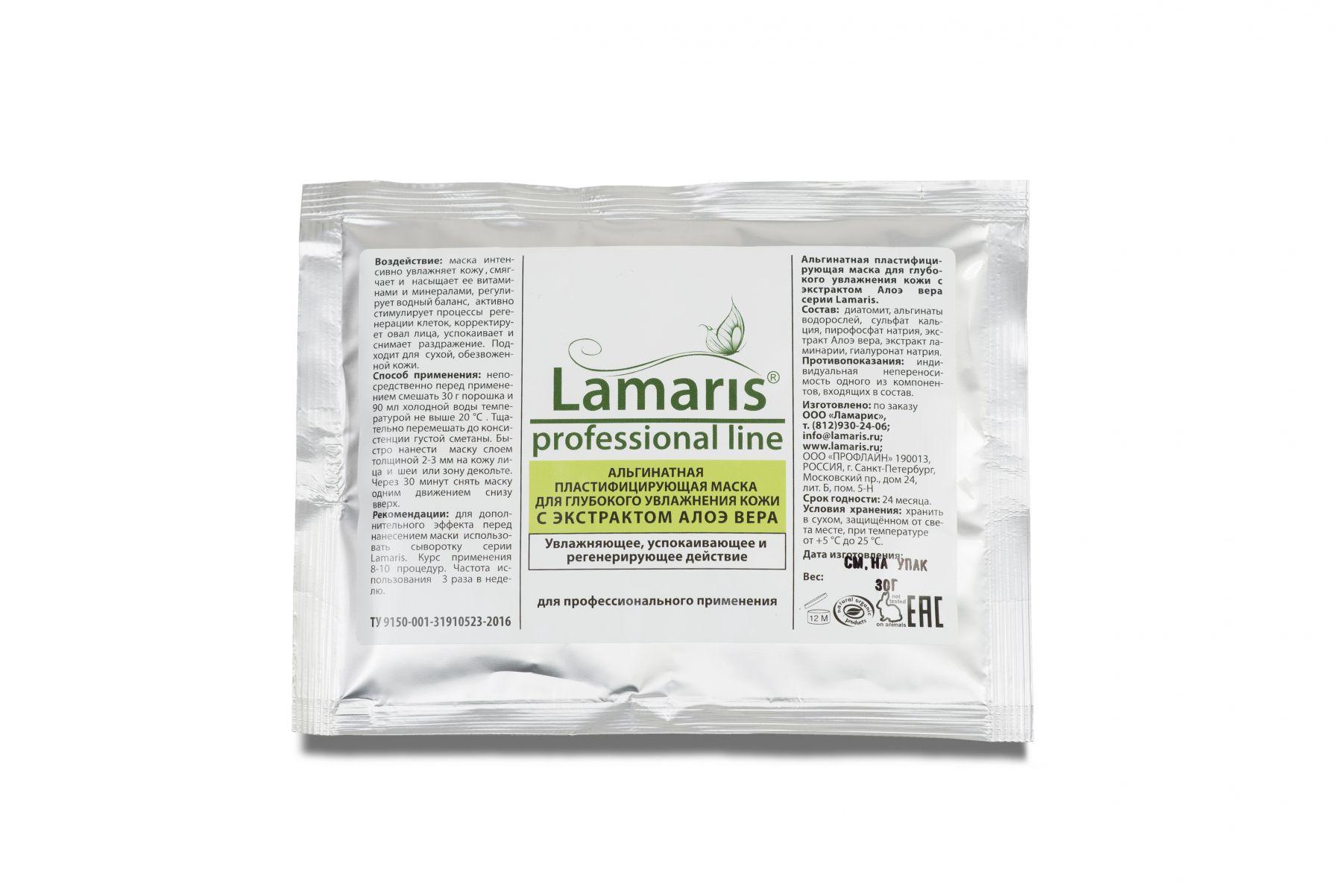 Маска альгинатная для глубокого увлажнения кожи лица Lamaris - 30,180,400 г