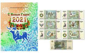НАБОР 6 шт — 10 рублей НОВЫЙ ГОД 2021, LIMITED EDITION + АЛЬБОМ
