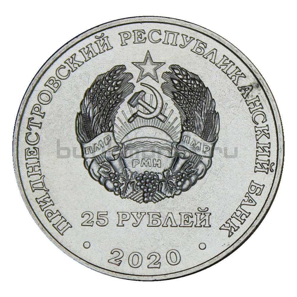 25 рублей 2020 Приднестровье 30 лет ПМР