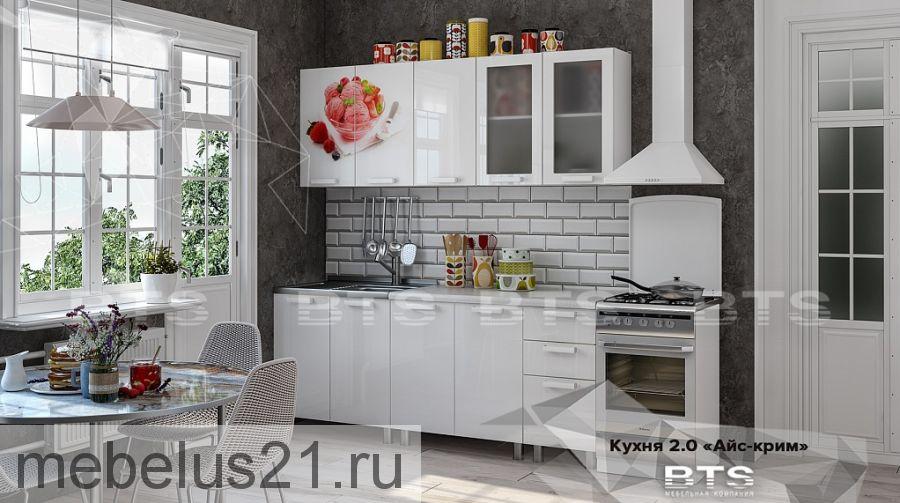 Кухонный гарнитур «Айс крим» 2,0м