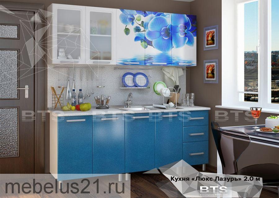 Кухонный гарнитур «Люкс Лазурь» 2,0 м