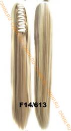 Искусственные термостойкие волосы на зажиме прямые №F014/613 (55 см) -  150 гр.