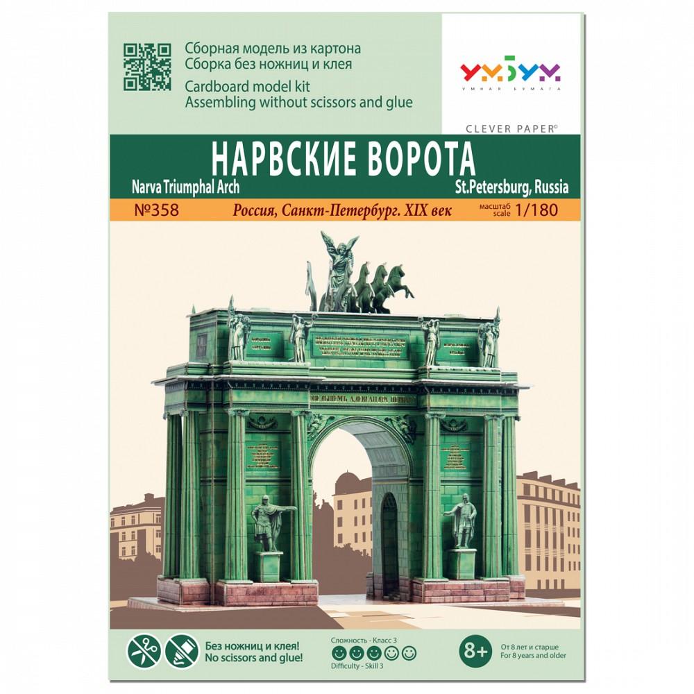 """УмБум358 """"Нарвские ворота"""" Санкт-Петербург в миниатюре"""