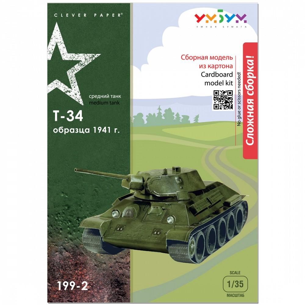 "УмБум199-01/199-2 Танк ""Т-34"" (образца 1941 г.)"
