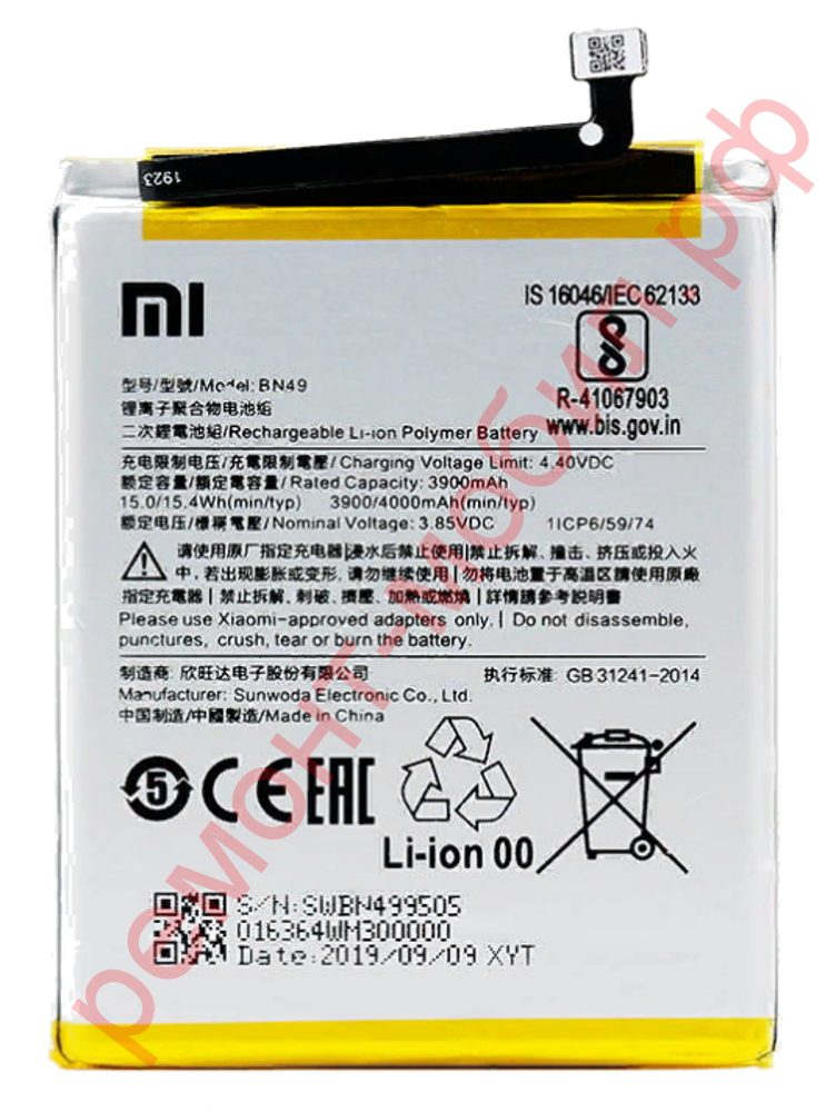 Аккумулятор для Xiaomi Redmi 7A ( M1903C3EG ) ( BN49 )