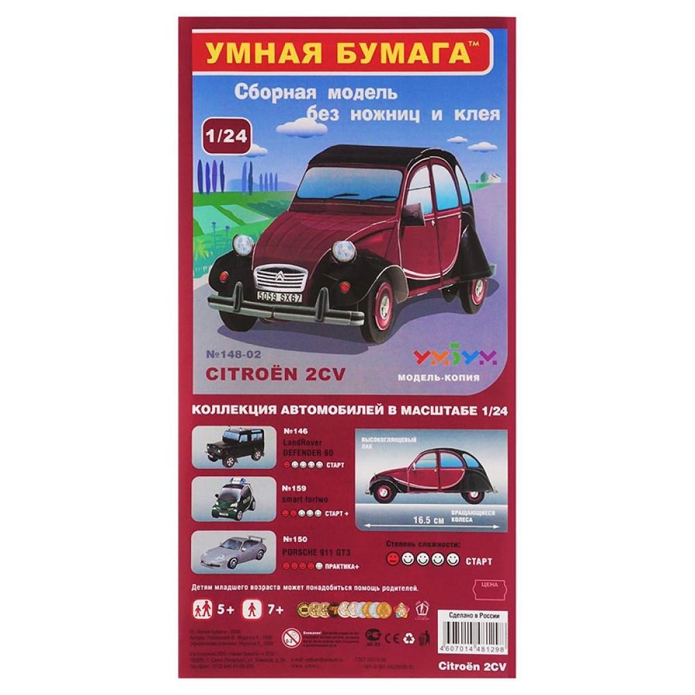 """УмБум148-149 """"Машина Ситроен"""" в асс-те"""