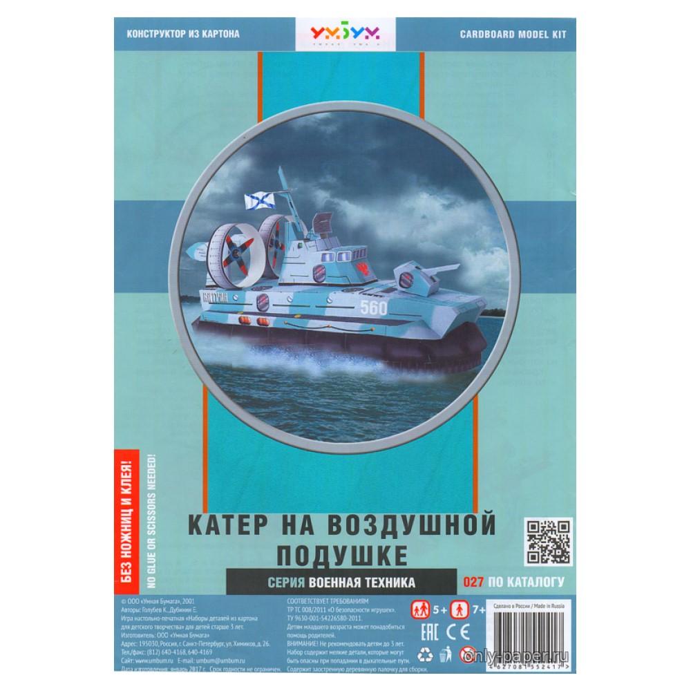 """УмБум027 """"Катер на воздушной подушке"""" Военная техника"""
