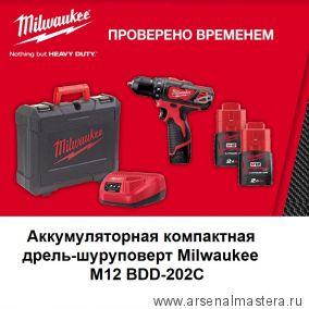 Аккумуляторная компактная дрель-шуруповерт с аккумулятором 2 шт, зарядным устройством в кейсе  Milwaukee M12 BDD-202C 4933441915