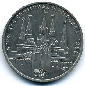1 рубль 1978 Кремль