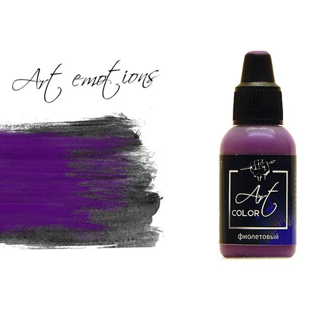 Краска Art Color фиолетовый (violet)