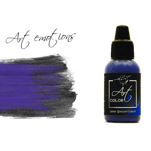 Краска Art Color сине фиолетовый (blue purple)