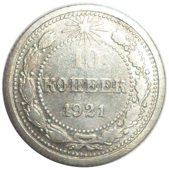 10 копеек 1921 года # 1