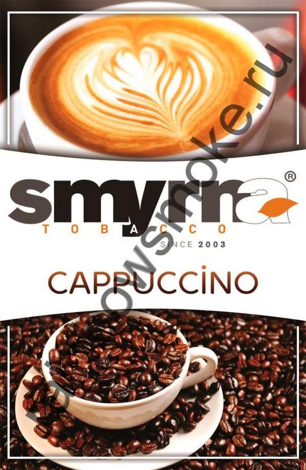 Smyrna 1 кг - Cappuccino (Капучино)